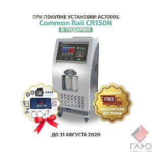 Установка для заправки автокондиционеров GrunBaum AC7000S